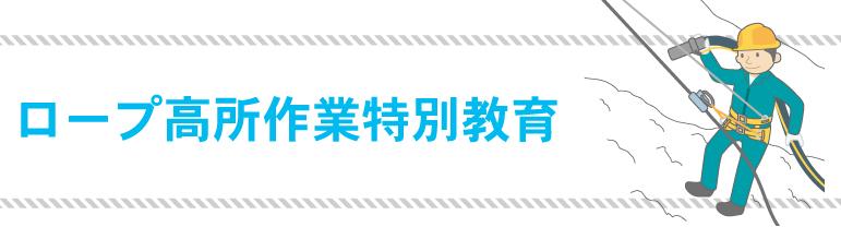 平成28年7月1日から受講が義務化...